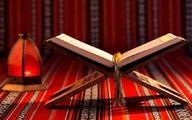 شفای بیماریها با قرآن