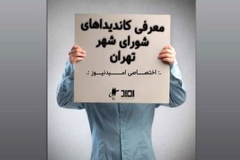 معرفی کاندید شورای شهر تهران / پرویز سروری / نماینده سابق مجلس