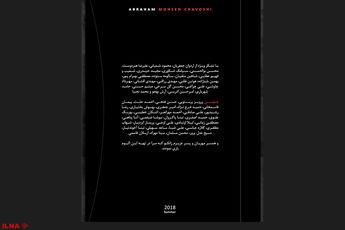 آلبوم «ابراهیم» با صدای محسن چاوشی منتشر شد