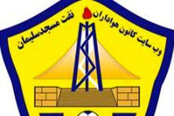 خودسوزی هوادار نفت مسجد سلیمان به دلیل کسر امتیاز!