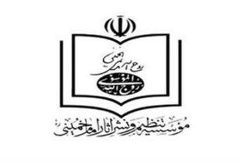 این موسسه، موسسه تنظیم و نشر آثار امام است یا موسسه تحریف و تکذیب آثار امام؟
