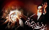 بیانیه ستاد بزرگداشت امام خمینی(ره) درباره برگزاری بیست و پنجمین سالگرد ارتحال امام