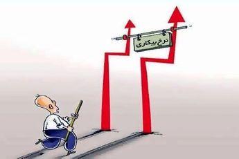 آخرین آمار از نرخ بیکاری