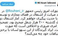 واکنش توییتری وزیر ارتباطات به اظهارات روحانی/ عکس