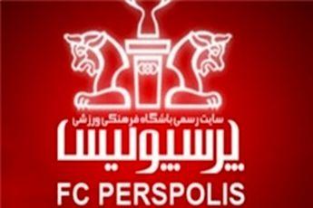 باشگاه پرسپولیس جواب سپاهانیها را داد