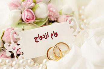 شرایط دریافت وام ازدواج ۳۰ میلیونی اعلام شد