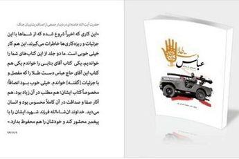 """چاپ دوم """" عباس دست طلا """" با قیمت کمتر"""