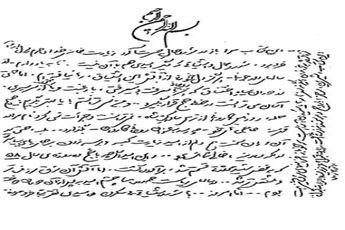 یادداشت رهبر انقلاب درباره شوق سفر حج