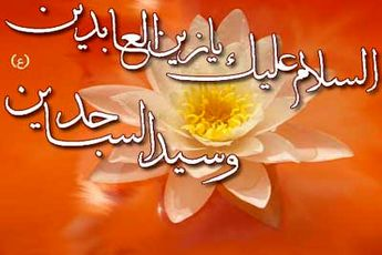 ولادت پیام رسان کربلا حضرت زین العابدین + دانلود