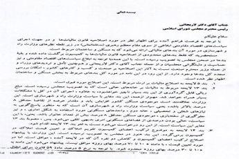 متن نامه وزارت راه به لاریجانی برای حذف دو بند از لایحه تحول مالیاتی