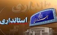 تشکیل ستاد پیگیری مطالبات استان تهران