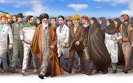 بیانیه رهبر به مناسبت 40 سالگی انقلاب