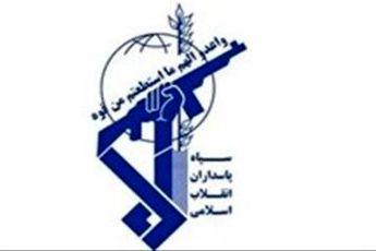 برگی از تشکیل سپاه پاسداران انقلاب اسلامی