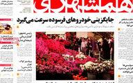 عناوین روزنامه های امروز ۹۳/۰۲ / ۲۹