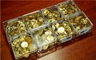 سکه آتی در مرز یک میلیون تومان