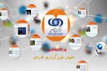 پربازدیدترین اخبار خبرگزاری فارس در ۲۴ساعت گذشته + لینک