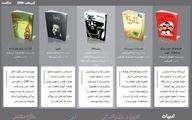 پیشنهادهای کتابی سایت رهبری + دانلود