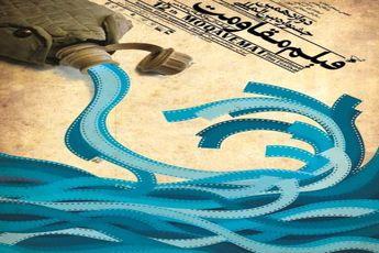 بازتاب جشنواره فیلم مقاومت در بزرگترین سایت ضدصهیونیستی آمریکا