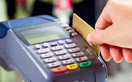 پایان کار رمز دوم کارت بانکی