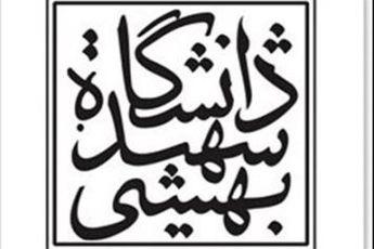 فریدون: تغییر رئیس دانشگاه شهید بهشتی را قویا تکذیب می کنیم