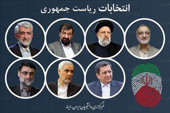 دومین مناظره نامزدهای ریاست جمهوری برگزار شد.