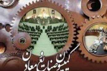 طرح حمایت از مالکیت صنعتی در کمیسیون صنایع و معادن مجلس بررسی می شود