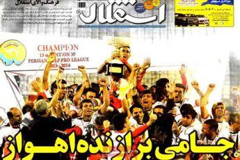 نیم صفحه روزنامه های ورزشی ۲۳ فروردین