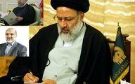 نامه رئیسی به روحانی و علی عسگری