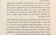 عباس آخوندی نامه استعفای خود را منتشر کرد