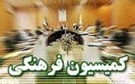 طرح مقابله با گروه های انحرافی روی میز کمیسیون فرهنگی مجلس