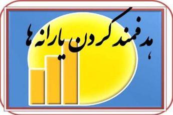 آمادگی تمامی شعب بانک ملی برای ثبت نام متقاضیان دریافت یارانه نقدی